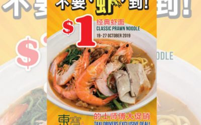 $1 Classic Prawn Noodle at East Treasure Specialty Exclusively for Taxi Drivers 19 to 27 Oct 19